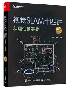 視覺 SLAM 十四講:從理論到實踐, 2/e-cover