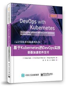 基於Kubernetes的DevOps實踐:容器加速軟件交付-cover