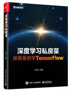 深度學習私房菜:跟著案例學 TensorFlow-cover