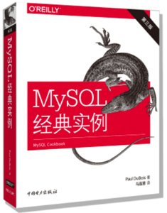 MySQL 經典實例, 3/e (MySQL Cookbook: Solutions for Database Developers and Administrators, 3/e)-cover
