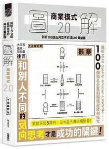 圖解商業模式2.0:剖析 100個反向思考的成功企業架構-cover