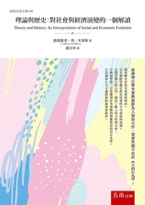 理論與歷史:對社會與經濟演變的一個解讀-cover