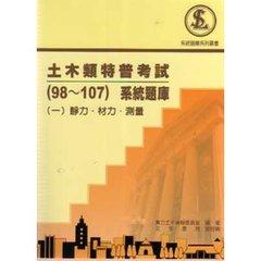 土木類特普考試(98~107)系統題庫(一)靜力、材力、測量-cover