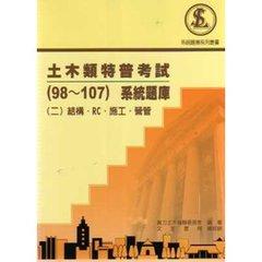 土木類特普考試(98~107)系統題庫(二)結構、RC、施工、營管-cover