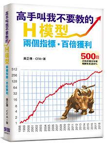 高手叫我不要教的 ─ H模型:兩個指標,百倍獲利-cover