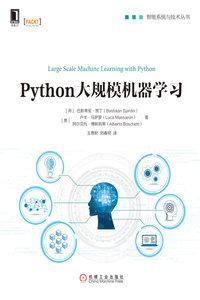 Python 大規模機器學習-cover