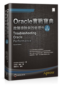 Oracle 實戰寶典:故障排除與效能提升 (上), 2/e (Troubleshooting Oracle Performance, 2/e)-cover