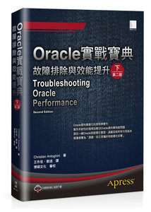Oracle 實戰寶典:故障排除與效能提升(下), 2/e (Troubleshooting Oracle Performance, 2/e) -cover