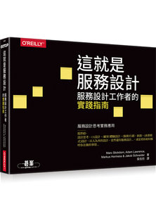 這就是服務設計!|服務設計工作者的實踐指南 (This Is Service Design Doing: Applying Service Design Thinking in the Real World)-cover