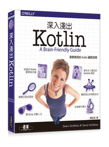 深入淺出 Kotlin (Head First Kotlin: A Brain-Friendly Guide)-cover