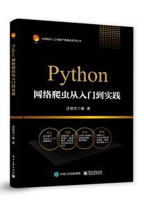 Python網絡爬蟲從入門到實踐-cover