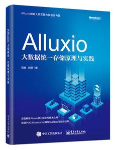 Alluxio:大數據統一存儲原理與實踐