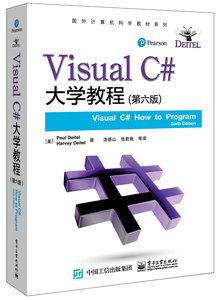 VisualC#大學教程(第六版)-cover