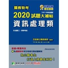 關務特考 2020 試題大補帖【資訊處理類】普通+專業 (107~108年試題)-cover