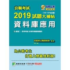 公職考試 2019 試題大補帖【資料庫應用】(102~107年試題)-cover