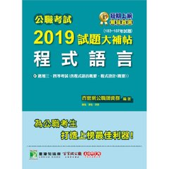 公職考試 2019 試題大補帖【程式語言】(103~107年試題)-cover