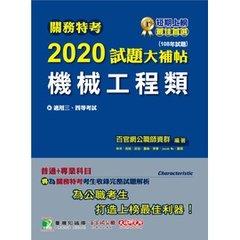 關務特考 2020 試題大補帖【機械工程類】普通+專業(108年試題)三、四等-cover
