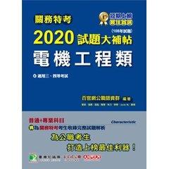 關務特考 2020 試題大補帖【電機工程類】普通+專業(108年試題)-cover