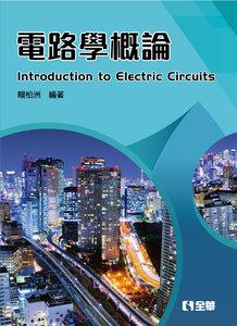 電路學概論-cover