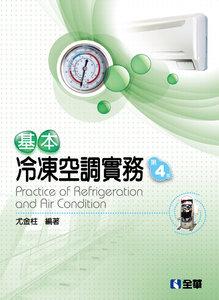 基本冷凍空調實務, 4/e-cover