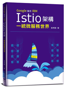 Google 聯手 IBM:Istio 架構一統微服務世界-cover
