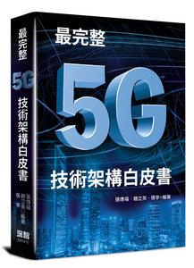 最完整 5G 技術架構白皮書-cover