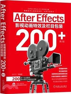 After Effects 影視動畫特效及欄目包裝 200+ (第2版)(簡體書)-cover