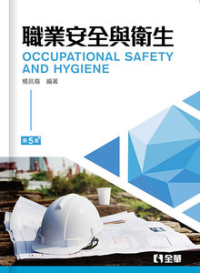 職業安全與衛生, 5/e-cover
