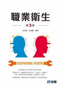 職業衛生, 3/e-cover