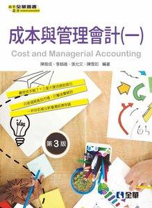 成本與管理會計(一), 3/e-cover
