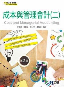 成本與管理會計(二), 2/e-cover