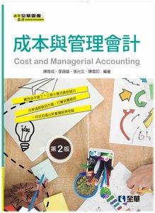 成本與管理會計, 2/e-cover