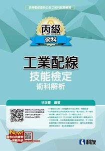 丙級工業配線技能檢定術科解析 (2019最新版)-cover
