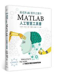最成熟 AI套件之實作:MatLab 人工智慧工具書 (熱銷版)(二版)-cover