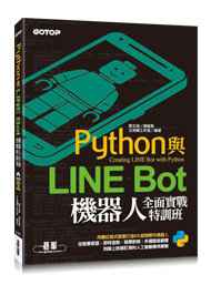 Python 與 LINE Bot 機器人全面實戰特訓班 (附203分鐘影音教學/範例程式)-cover