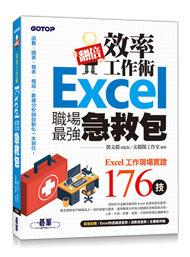 翻倍效率工作術 -- Excel 職場最強急救包-cover