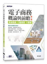 電子商務概論與前瞻 -- 跨境電商、行動商務、大數據, 2/e-cover
