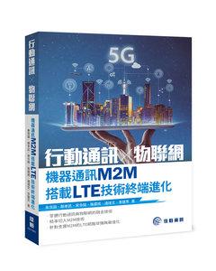 行動通訊╳物聯網:機器通訊 M2M 搭載 LTE 技術終端進化 (舊名: 讓它們自己溝通吧! 超高速網路與物聯網的完美協奏曲 M2M (Machine-to-Machine))-cover