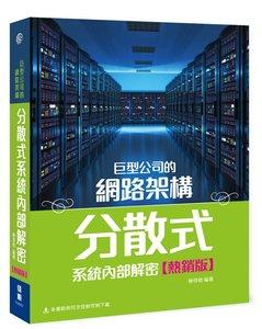 巨型公司的網路架構:分散式系統內部解密 (熱銷版)(二版)-cover