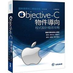 圖解蘋果核心開發技術 -- Objective-C 物件導向程式設計極效攻略 (舊名: 最快學會 Objective-C 定點突破攻略)-cover