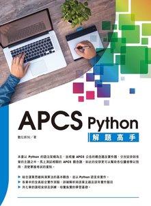 APCS Python 解題高手-cover