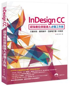 InDesign CC 超強數位排版達人必備工作術:文書排版、書冊製作、互動電子書一本搞定 (附光碟)-cover