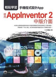 輕鬆學習:手機程式設計 App 使用 AppInventor 2 中版介面-cover