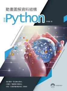 動畫圖解資料結構使用 Python-cover