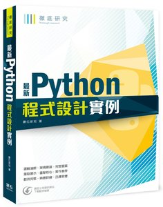 徹底研究:最新 Python 程式設計實例-cover