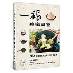 一鍋搞定三餐:70道鑄鐵鍋美味食譜,省時又健康-cover