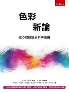 色彩新論─從心理設計到科學應用, 2/e-cover
