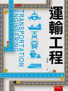 運輸工程-cover