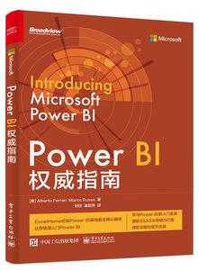 Power BI 權威指南-cover