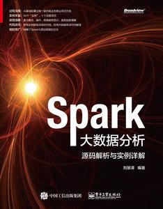 Spark 大數據分析 — 源碼解析與實例詳解-cover